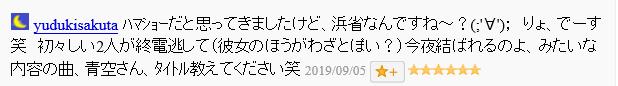 f:id:bluesky-18-tt:20190905202139p:plain
