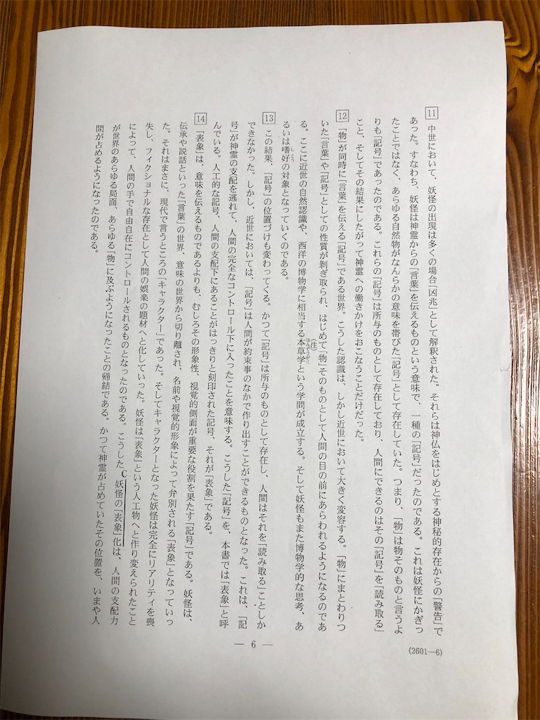 大学入学共通テスト 国語 第1問評論「江戸の妖怪革命」を解いてみた ...