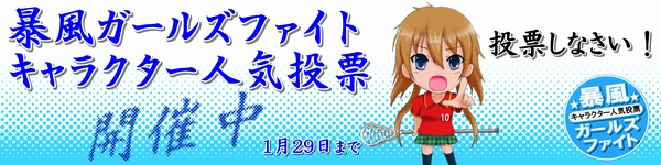 「暴風ガールズファイトキャラクター人気投票」開催中