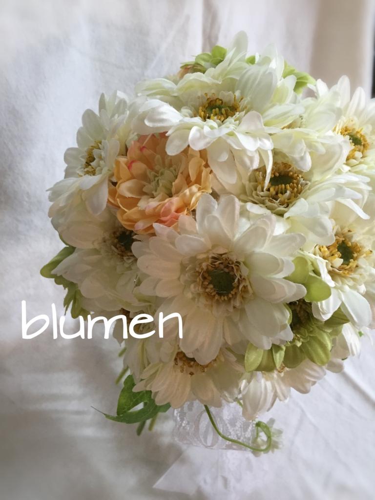 f:id:blumen7:20160830144649j:plain