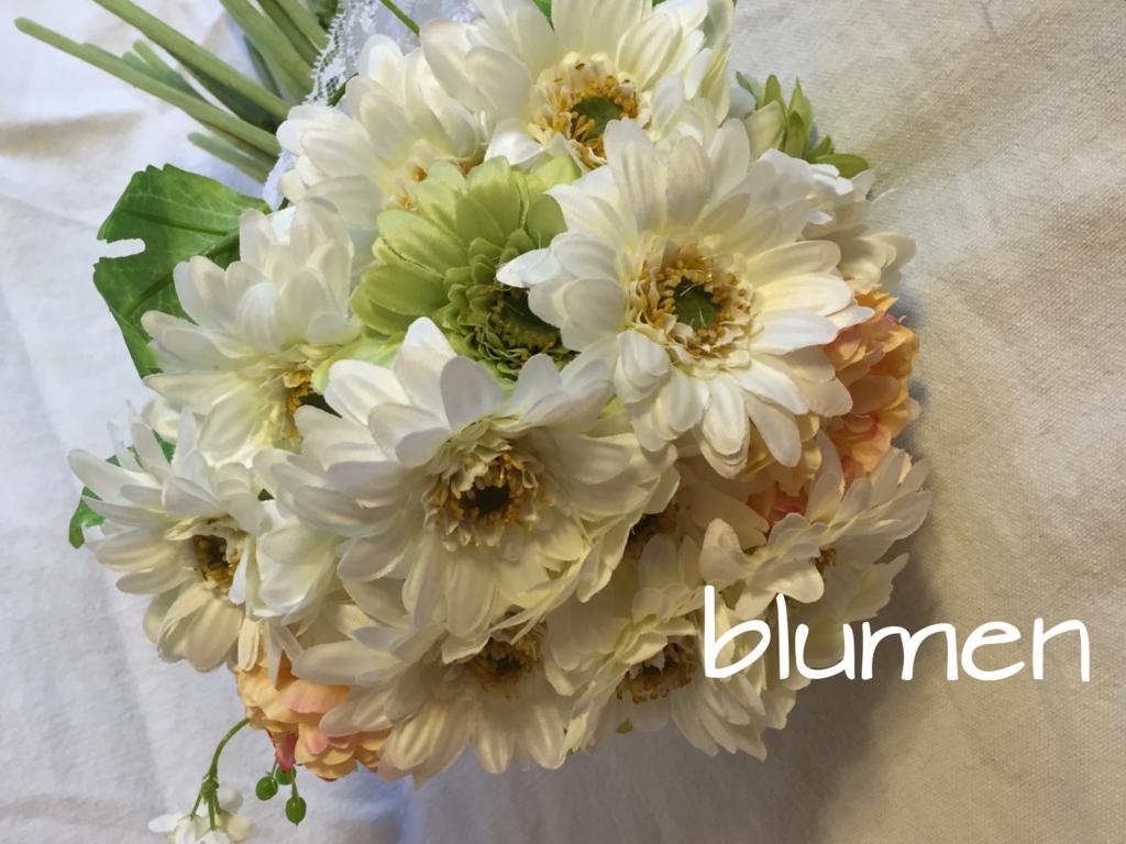 f:id:blumen7:20160830145110j:plain