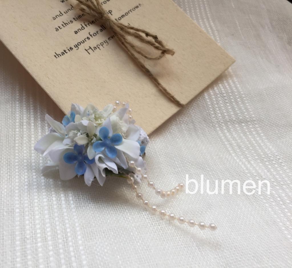 f:id:blumen7:20170515114135j:plain