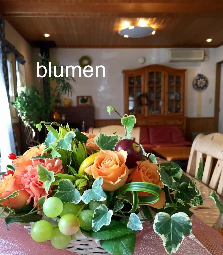 f:id:blumen7:20170922085847j:plain