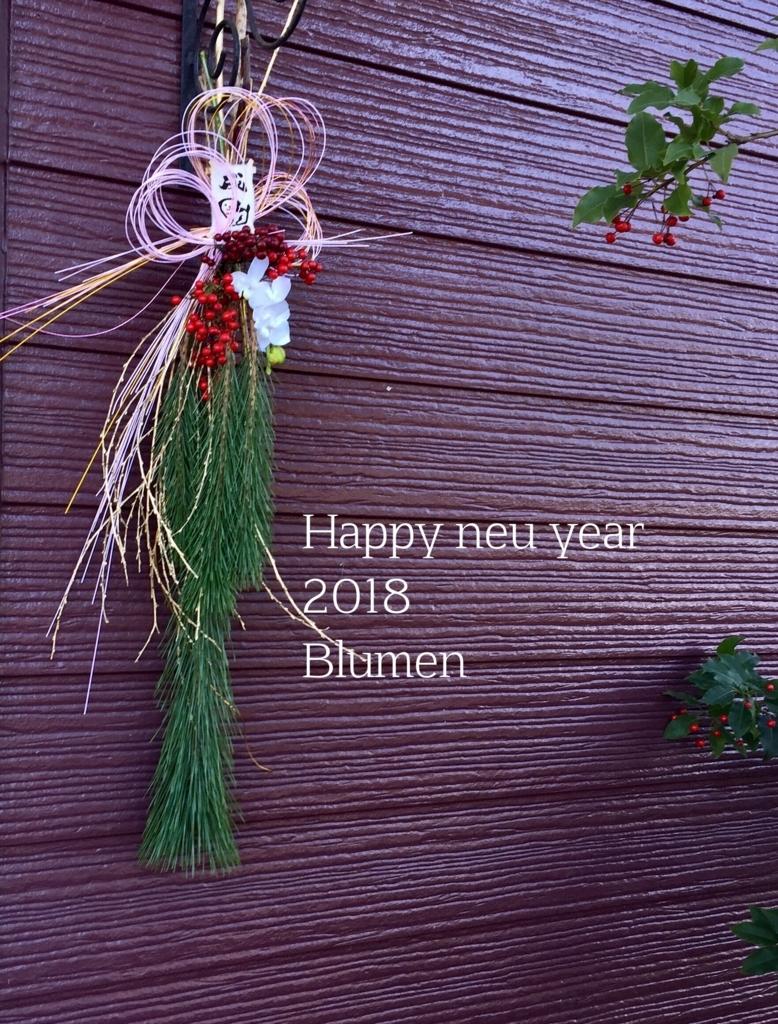 f:id:blumen7:20180101220231j:plain