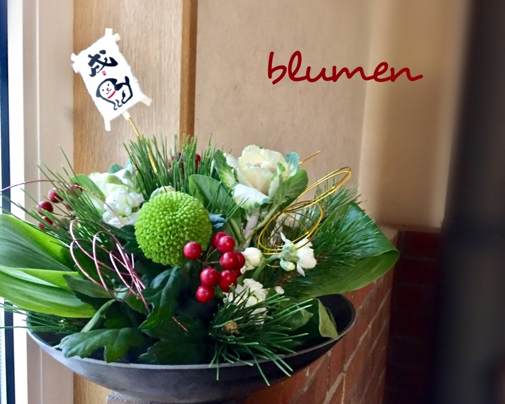 f:id:blumen7:20180110184053j:plain