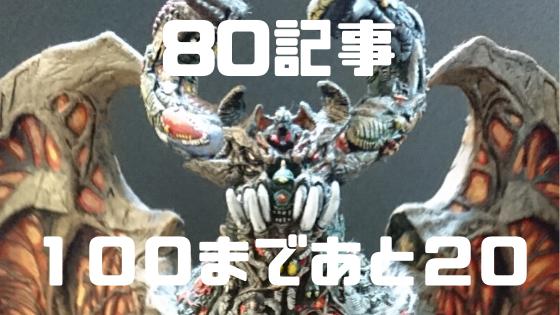 f:id:bmkaijyu:20191205002131p:plain