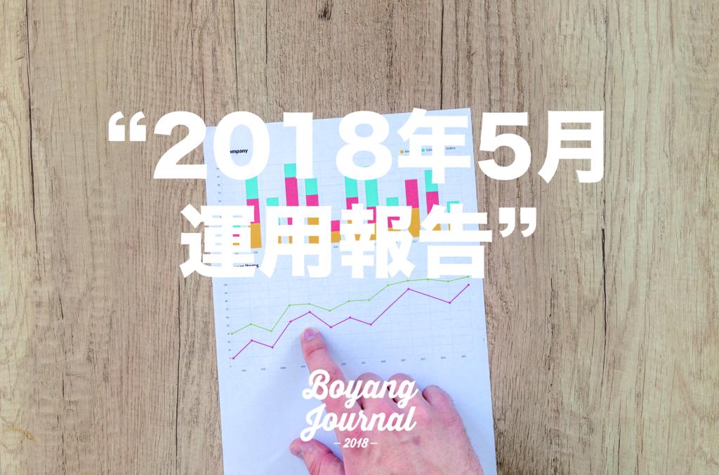 f:id:bo-yang:20180602065414j:plain