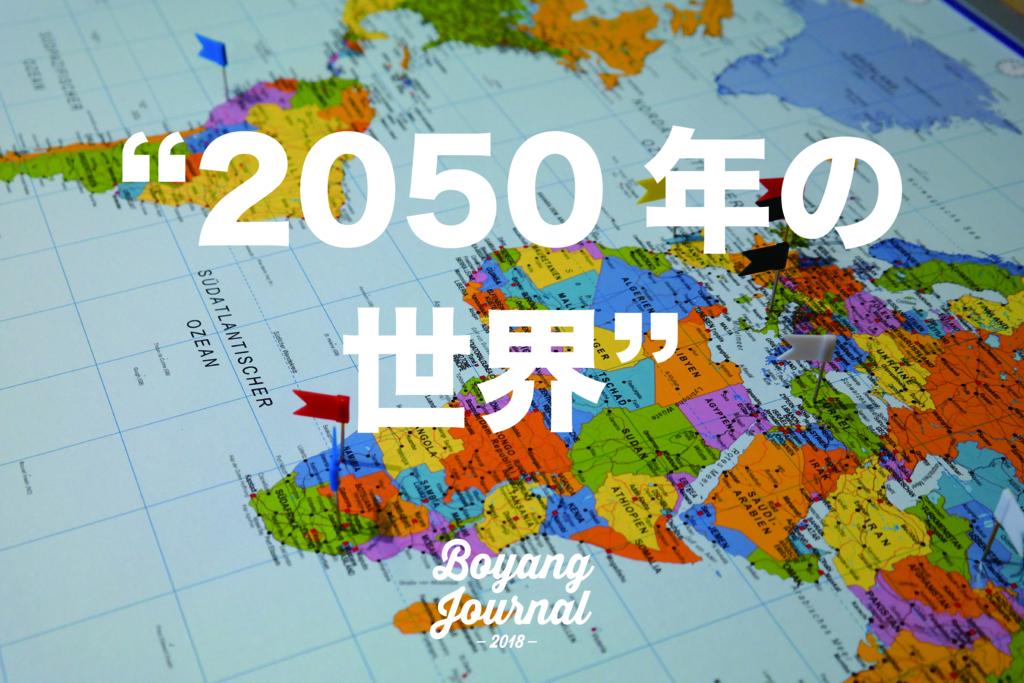 2050年の世界予測。 新興国が世...