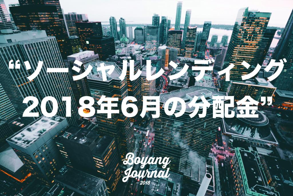 f:id:bo-yang:20180624141847j:plain