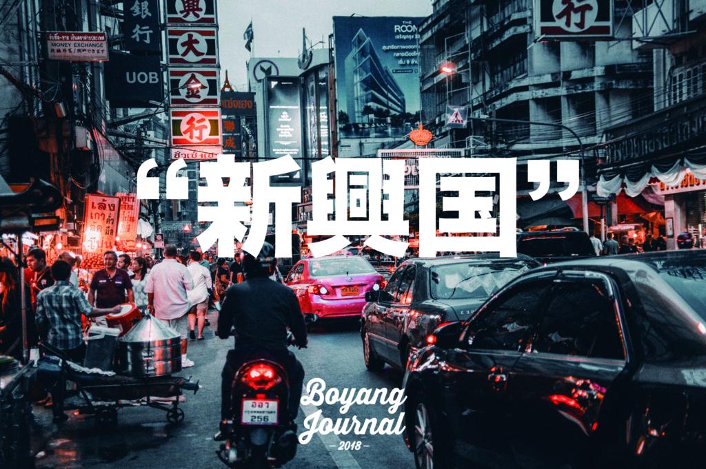 f:id:bo-yang:20180820070410j:plain