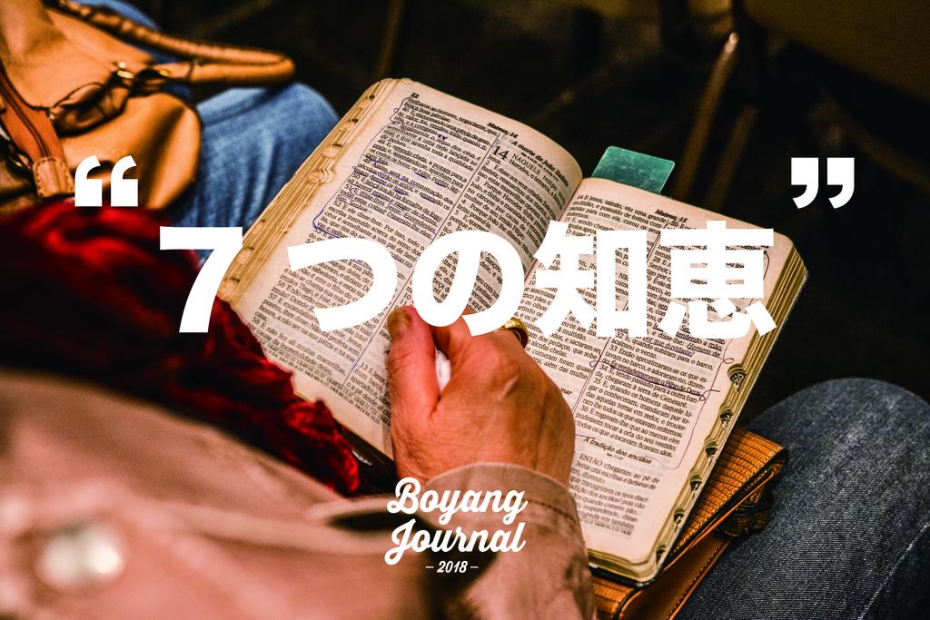 f:id:bo-yang:20180921125809j:plain