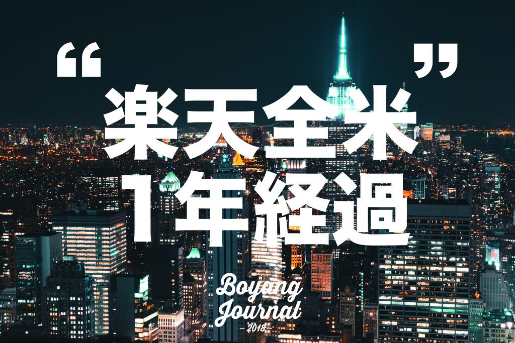 f:id:bo-yang:20180929220929j:plain
