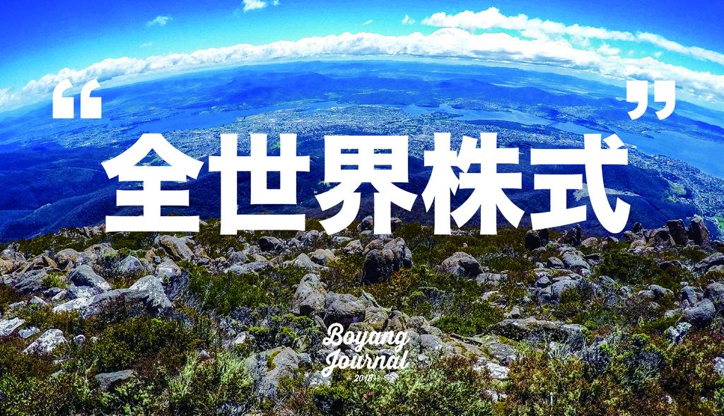 f:id:bo-yang:20181201224927j:plain