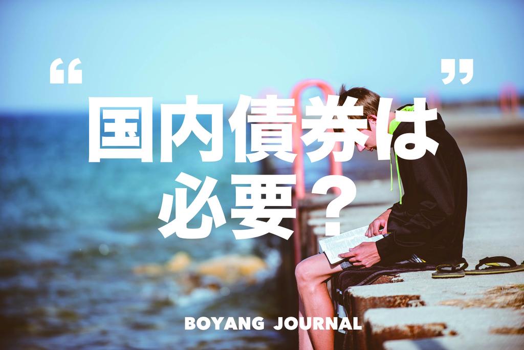 f:id:bo-yang:20181229053840j:plain