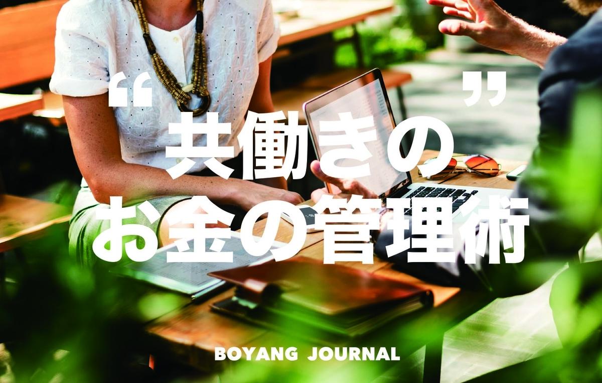 f:id:bo-yang:20190328123119j:plain