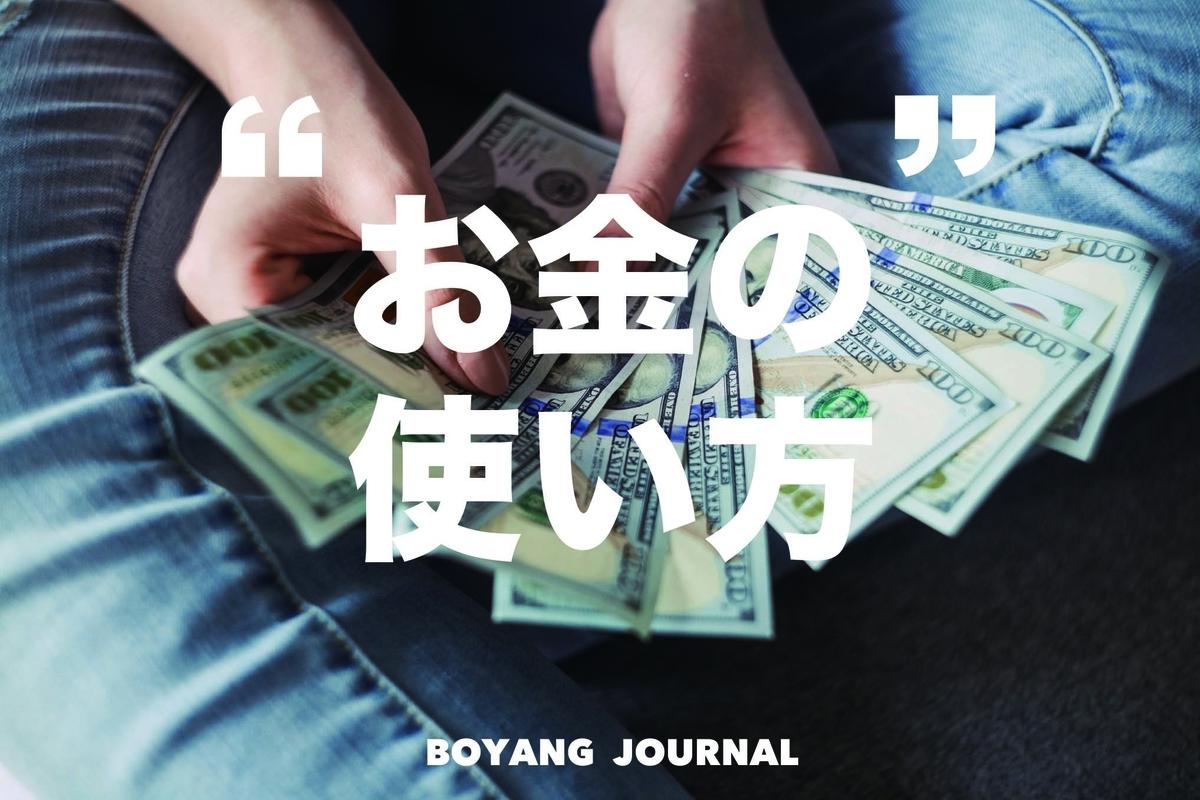 f:id:bo-yang:20190408125801j:plain