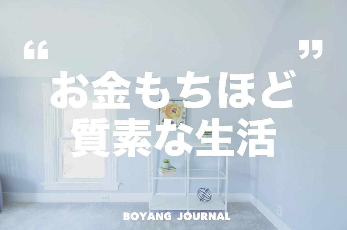 f:id:bo-yang:20190415130053j:plain