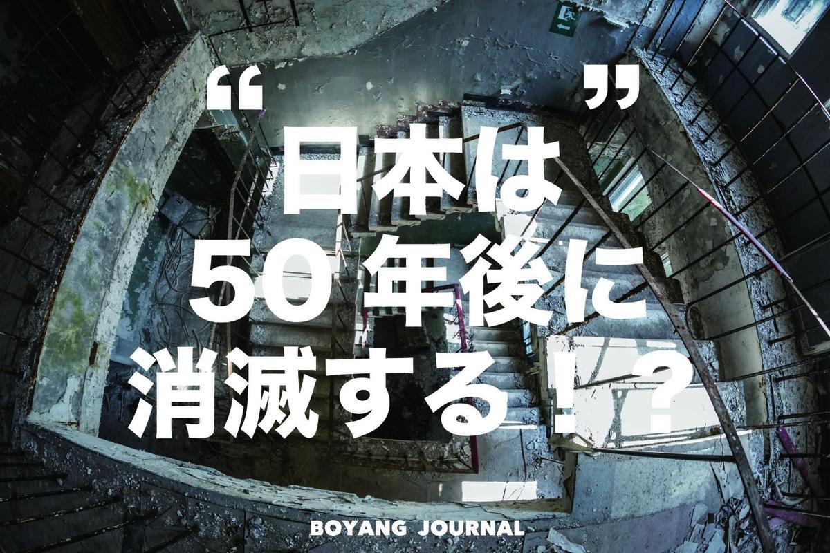 f:id:bo-yang:20190508172523j:plain