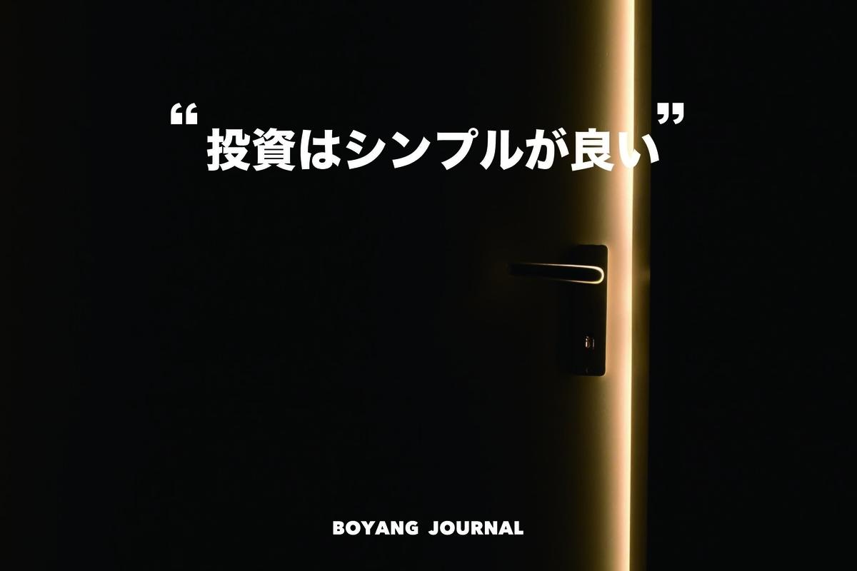 f:id:bo-yang:20190702063050j:plain
