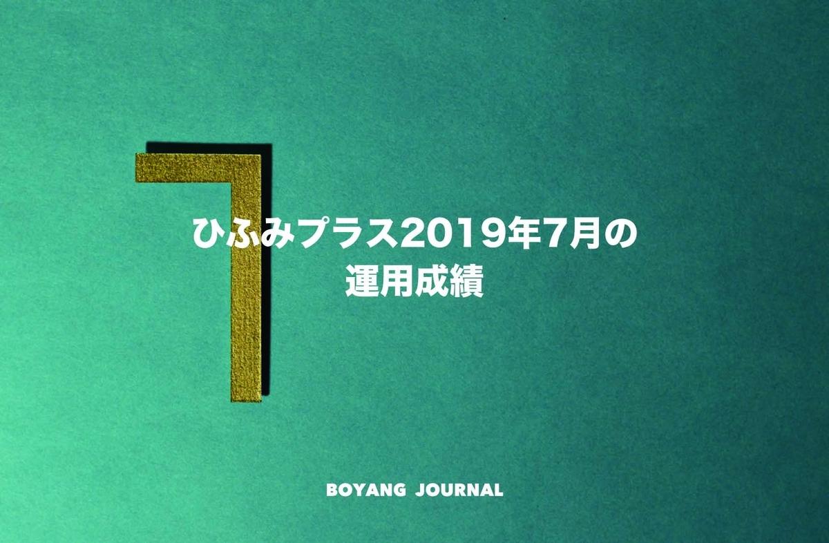 f:id:bo-yang:20190818075905j:plain