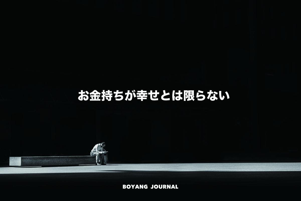 f:id:bo-yang:20190819124033j:plain