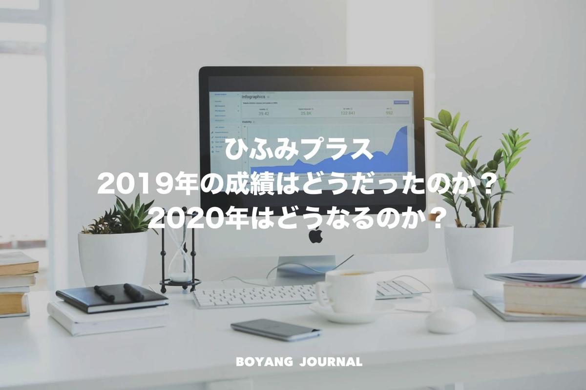 f:id:bo-yang:20200103151124j:plain