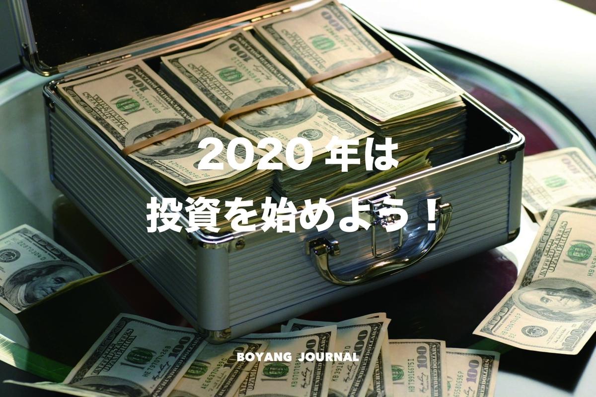 f:id:bo-yang:20200115124926j:plain