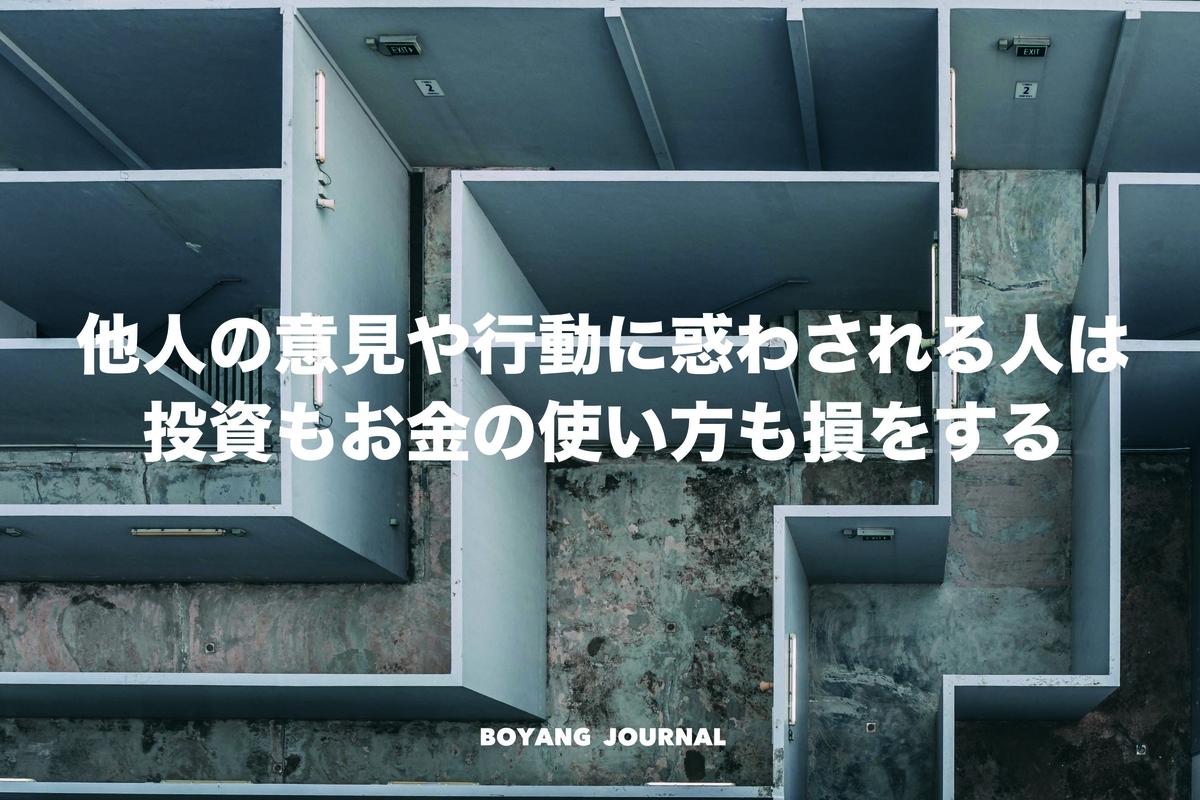 f:id:bo-yang:20200309123706j:plain