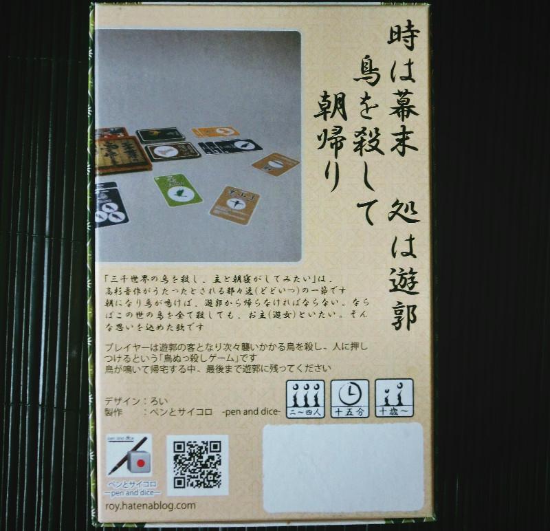 f:id:board_game_beauty:20200327134643j:plain