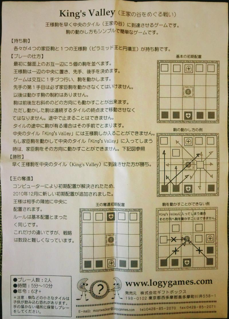f:id:board_game_beauty:20200414133351j:plain