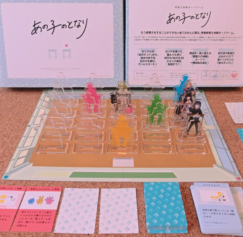 f:id:board_game_beauty:20200417225415j:plain