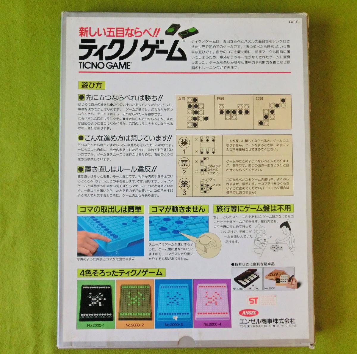 f:id:board_game_beauty:20200418124601j:plain