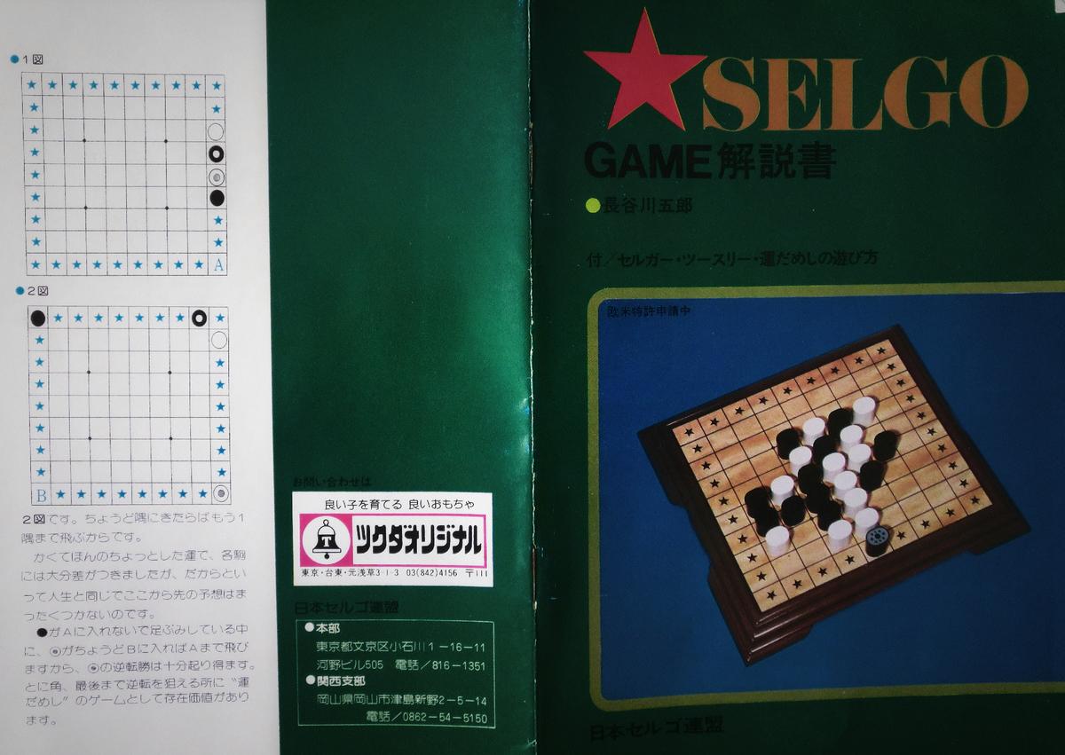 f:id:board_game_beauty:20200504015404j:plain