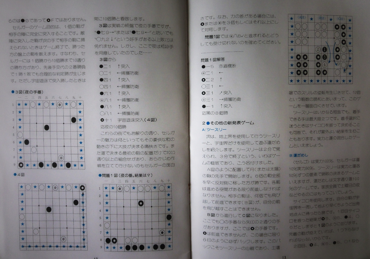 f:id:board_game_beauty:20200504015506j:plain