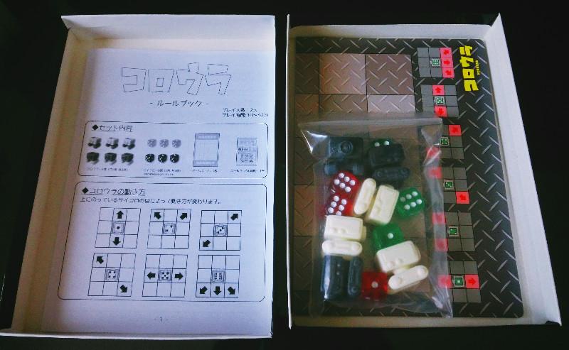 f:id:board_game_beauty:20200624123044j:plain