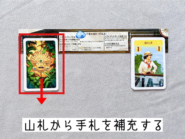 f:id:board_kuma:20200818011055j:image