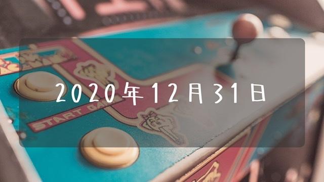 f:id:board_kuma:20201231172755j:plain