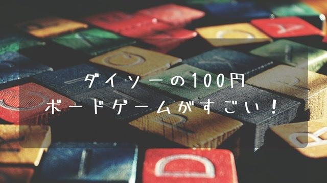 f:id:board_kuma:20210108170132j:plain