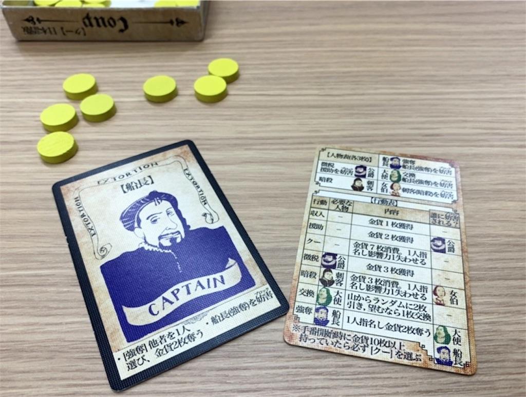 f:id:boardgame_n:20190716214134j:image