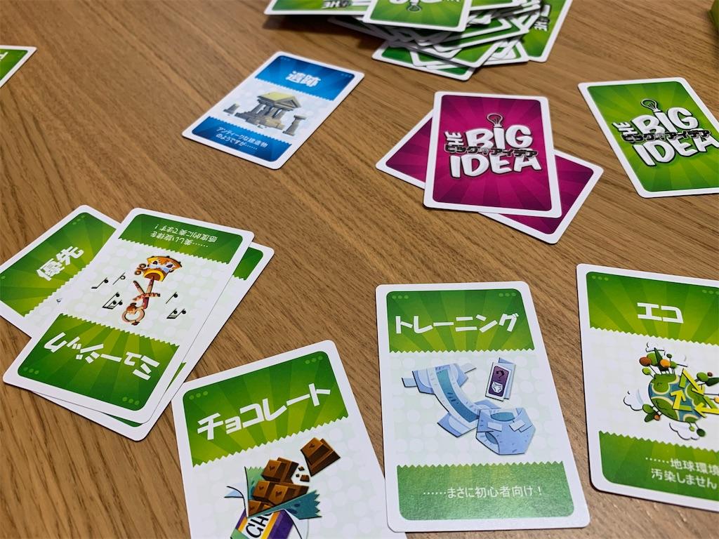 f:id:boardgame_n:20200323042953j:image