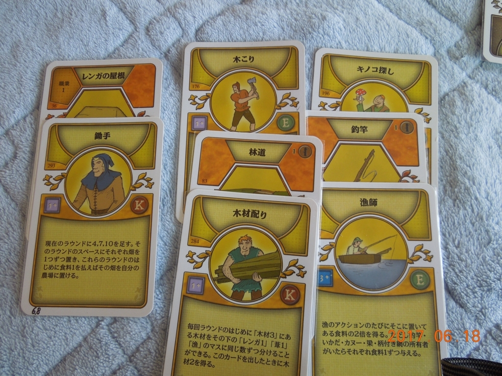 f:id:boardgamecircle:20170627054245j:plain