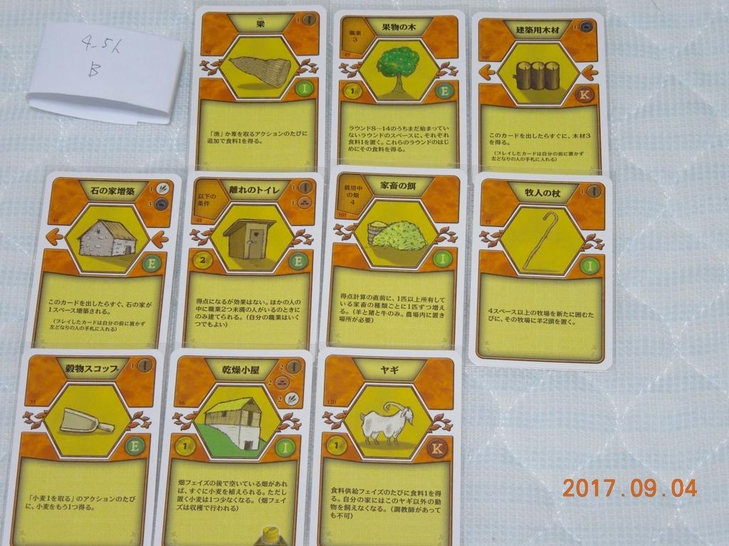 f:id:boardgamecircle:20170905003406j:plain