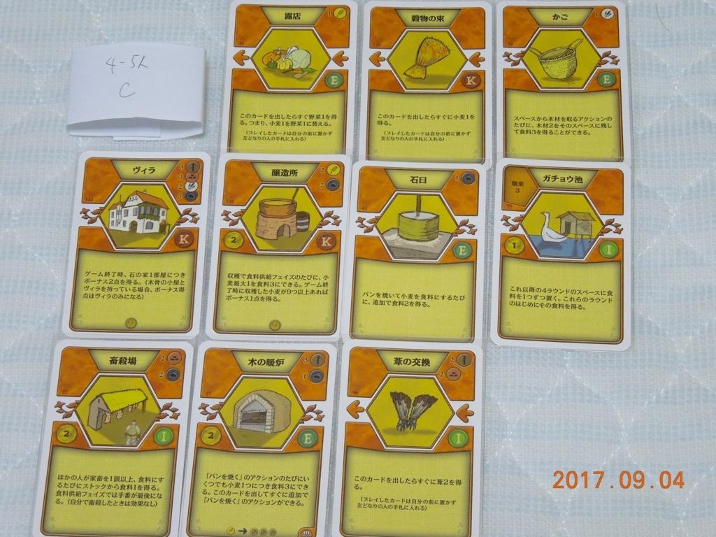 f:id:boardgamecircle:20170905003455j:plain