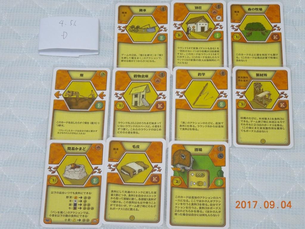 f:id:boardgamecircle:20170905003554j:plain