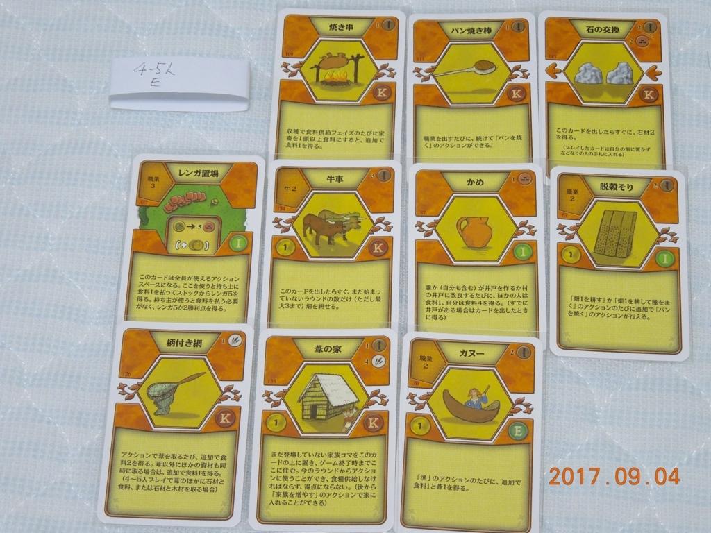 f:id:boardgamecircle:20170905003651j:plain