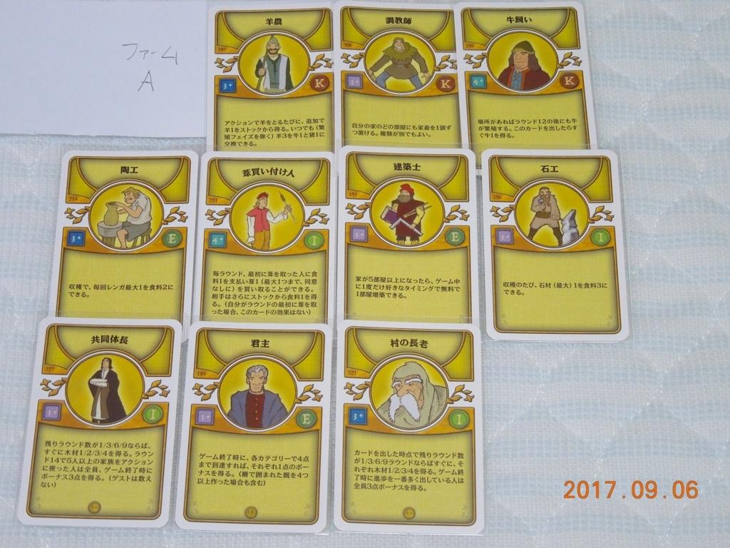 f:id:boardgamecircle:20170906201845j:plain