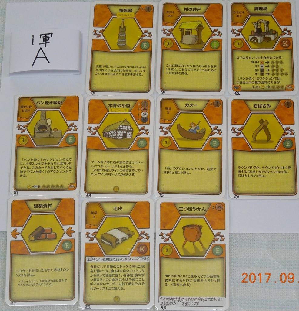 f:id:boardgamecircle:20170916215257j:plain
