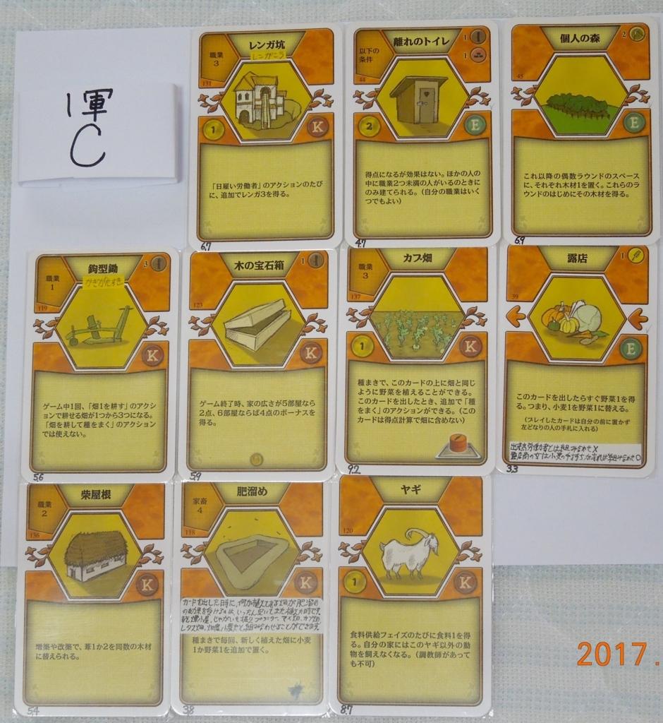 f:id:boardgamecircle:20170916215509j:plain