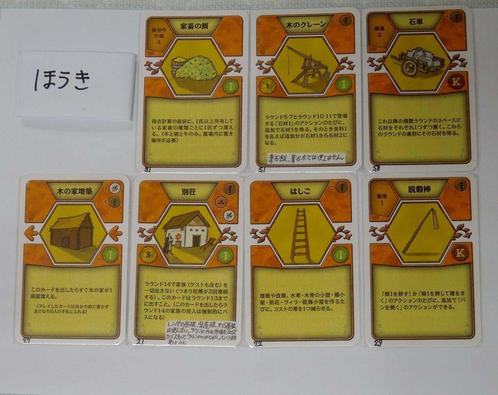 f:id:boardgamecircle:20170916220738j:plain