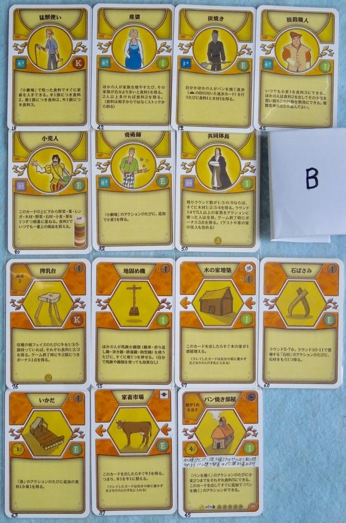 f:id:boardgamecircle:20180307221724j:plain